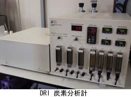 DRI炭素分析計